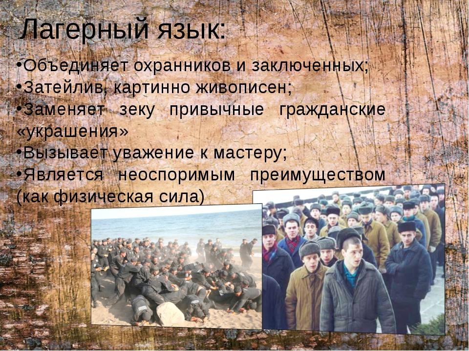 Лагерный язык: Объединяет охранников и заключенных; Затейлив, картинно живопи...