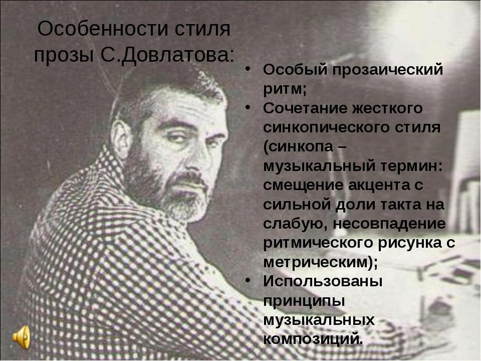 Особенности стиля прозы С.Довлатова: Особый прозаический ритм; Сочетание жест...