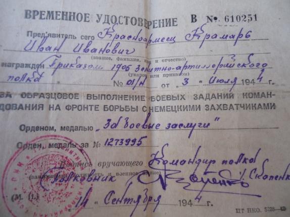 G:\Краморев Иван\DSC07433.JPG