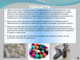 Полиамидные волокна Полиамидные волокна– капрон, анид, энант – наиболее широ