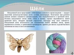 Полиэфирное волокно Полиэфирное волокно– лавсан, вырабатываются из продуктов