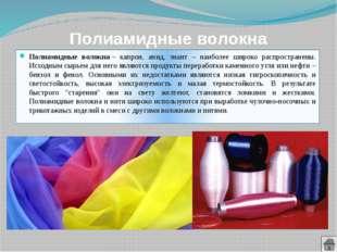 Вискозные волокна Вискозные волокна– это волокна из щелочного раствора ксант