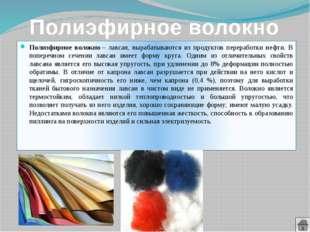 Лиоцельное волокно Лиоцелл является современным волокном искусственного проис
