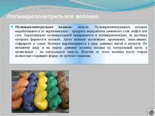 Медно-аммиачное волокно Вырабатывается из хлопковой целлюлозы. Имеет ограниче