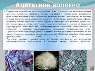 Триацетатное волокно Сырьем для получения триацетатного волокна, так же как и