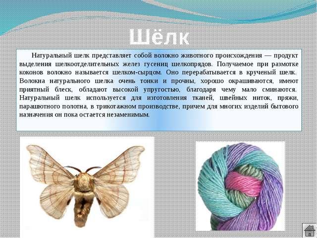Полиэфирное волокно Полиэфирное волокно– лавсан, вырабатываются из продуктов...
