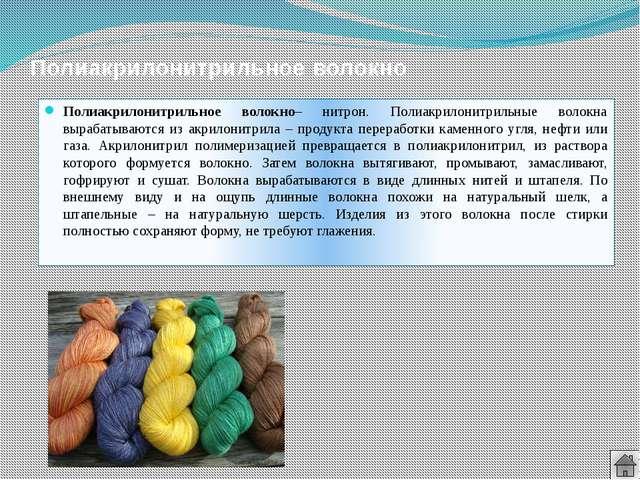 Медно-аммиачное волокно Вырабатывается из хлопковой целлюлозы. Имеет ограниче...