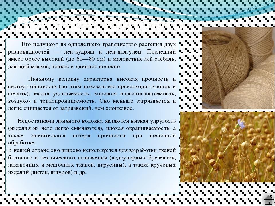 Искусственные волокна получают из природных высокомолекулярных соединений, к...