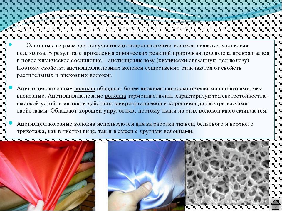 Синтетические волокна Синтетические волокна получают путем синтеза из природн...