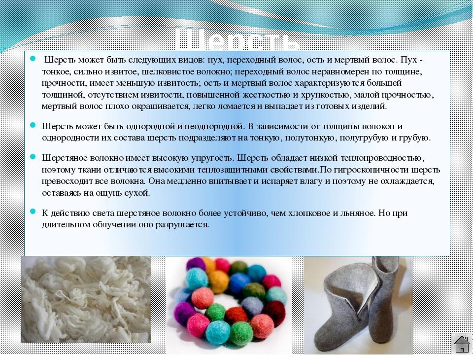 Полиамидные волокна Полиамидные волокна– капрон, анид, энант – наиболее широ...