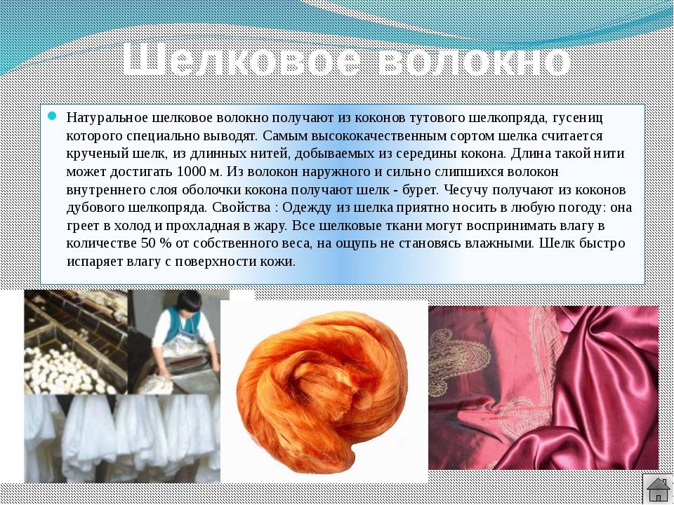Ацетилцеллюлозное волокно Основным сырьем для получения ацетилцеллюлозных вол...
