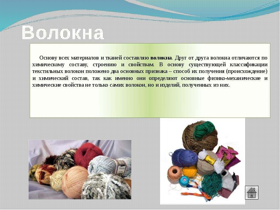 Химические волокна Химические волокна—волокна (нити), получаемые промышленн...