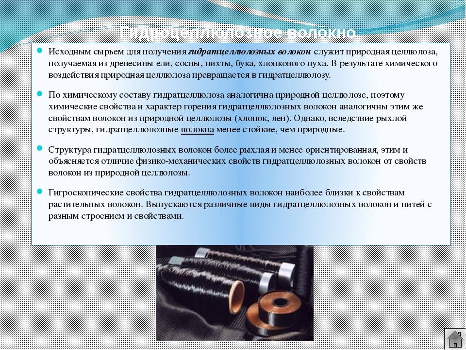 Казеиновые волокна Казеиновое волокно – искусственное волокно, изготовленное...