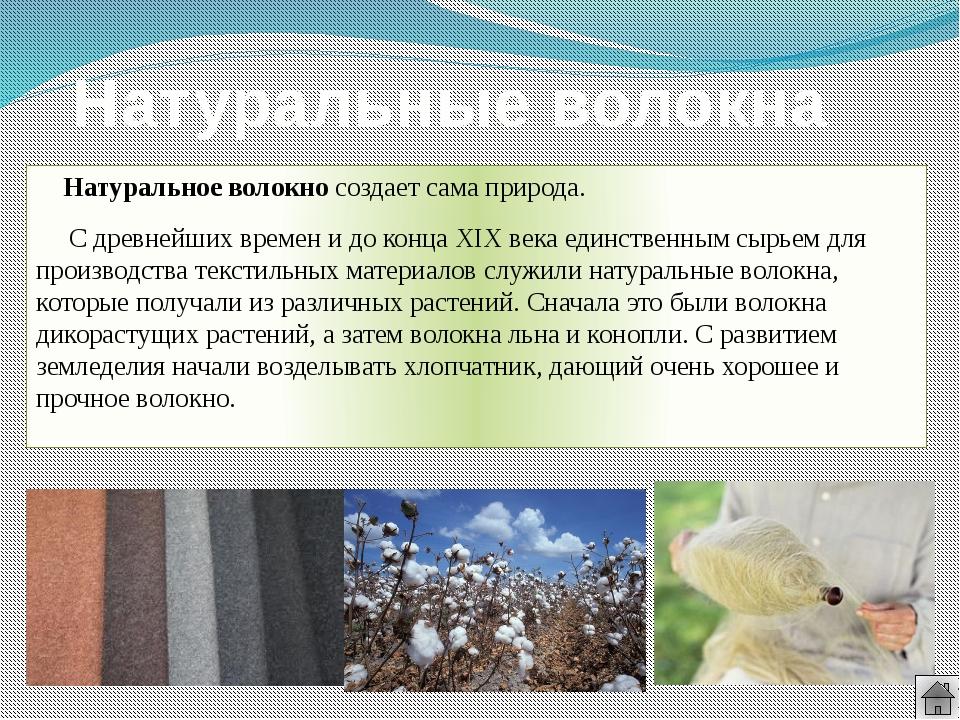 Растительные волокна Волокна растительного происхождения получаются из различ...