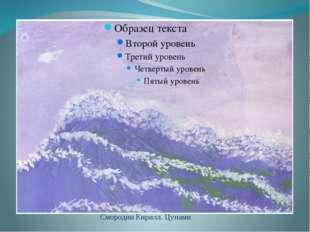 Смородин Кирилл. Цунами