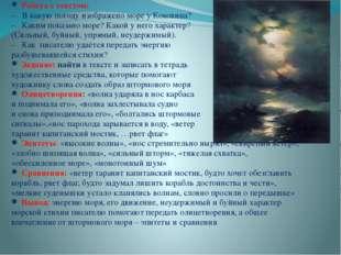 Работа с текстом: – В какую погоду изображено море у Коковина? – Каким показа