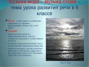 Музыка моря – музыка слова – тема урока развития речи в 6 классе Цель – подго
