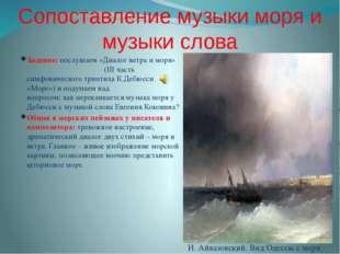 Сопоставление музыки моря и музыки слова Задание: послушаем «Диалог ветра и м