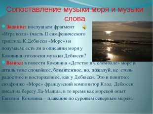 Сопоставление музыки моря и музыки слова Задание: послушаем фрагмент «Игра во
