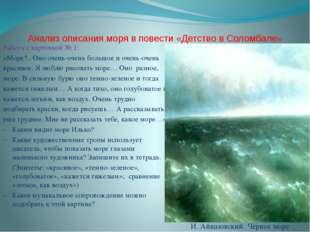 Анализ описания моря в повести «Детство в Соломбале» Работа с карточкой № 1: