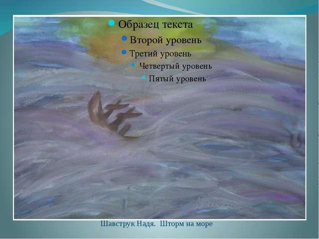 Шавструк Надя. Шторм на море