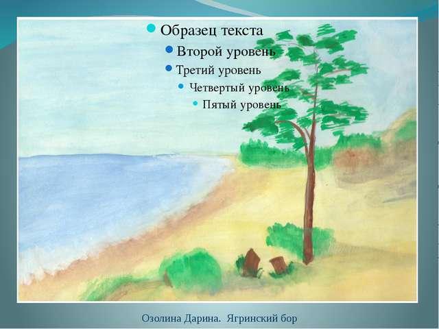 Озолина Дарина. Ягринский бор