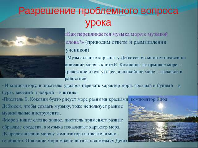 Разрешение проблемного вопроса урока «Как перекликается музыка моря с музыкой...
