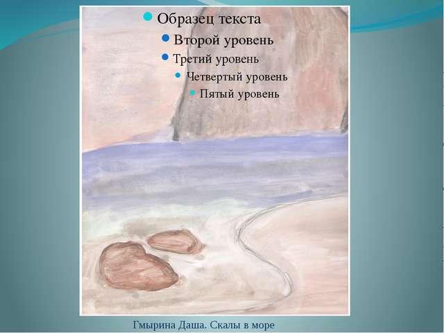 Гмырина Даша. Скалы в море