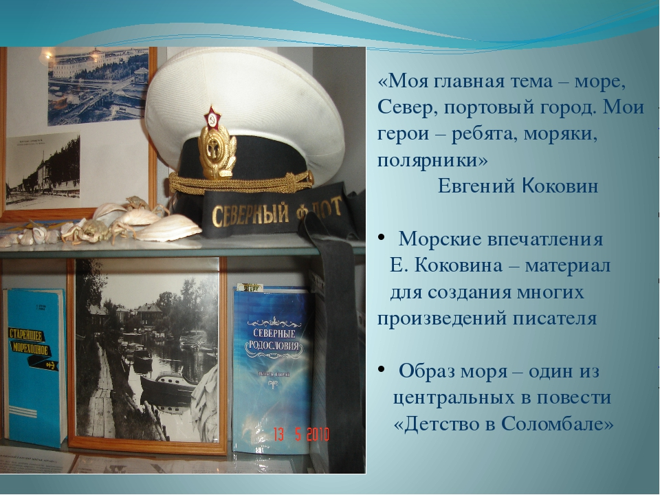 «Моя главная тема – море, Север, портовый город. Мои герои – ребята, моряки,...