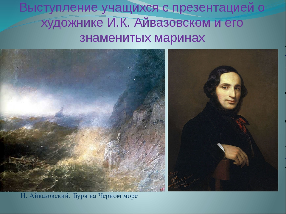 Выступление учащихся с презентацией о художнике И.К. Айвазовском и его знамен...