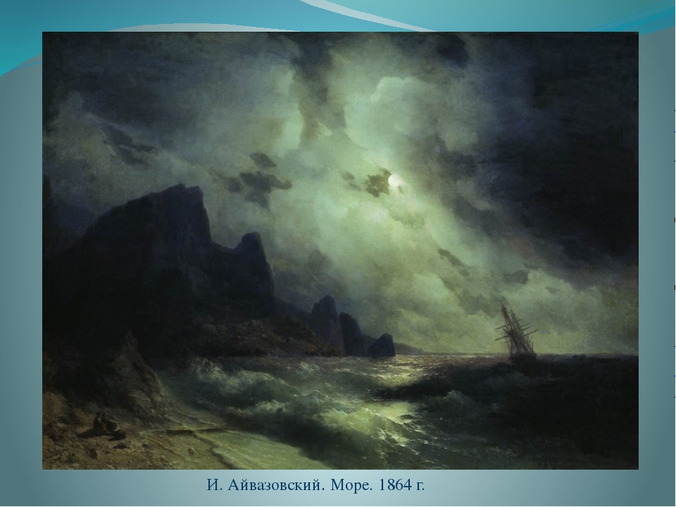 И. Айвазовский. Море. 1864 г.