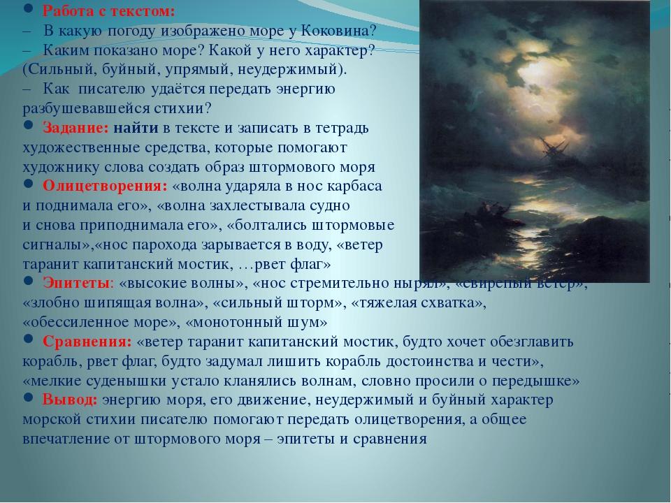 Работа с текстом: – В какую погоду изображено море у Коковина? – Каким показа...