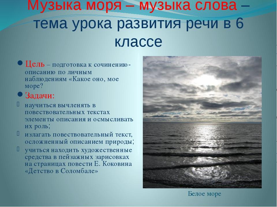 Музыка моря – музыка слова – тема урока развития речи в 6 классе Цель – подго...