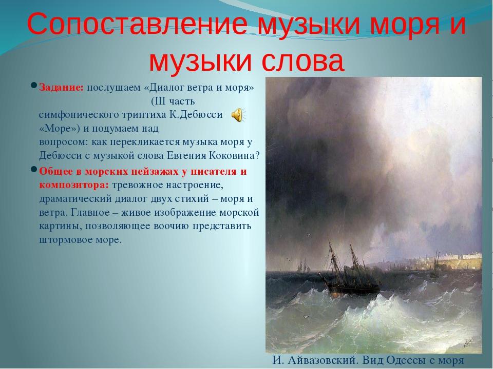 Сопоставление музыки моря и музыки слова Задание: послушаем «Диалог ветра и м...