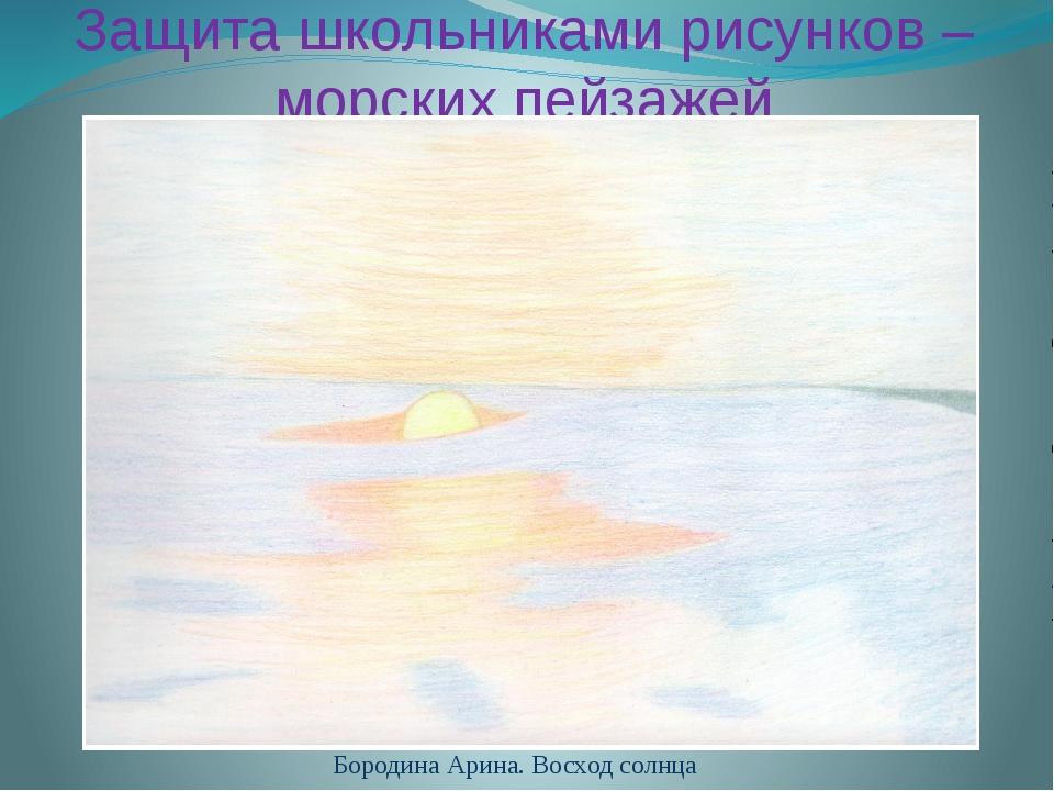 Защита школьниками рисунков – морских пейзажей Бородина Арина. Восход солнца