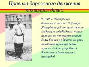 """В 1908 г. """"Московские ведомости"""" писали: """"В Санкт-Петербургской полиции сдела"""