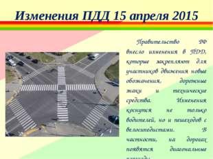 Изменения ПДД 15 апреля 2015 Правительство РФ внесло изменения в ПДД, которые