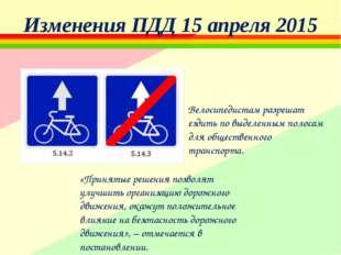 Изменения ПДД 15 апреля 2015 Велосипедистам разрешат ездить по выделенным пол