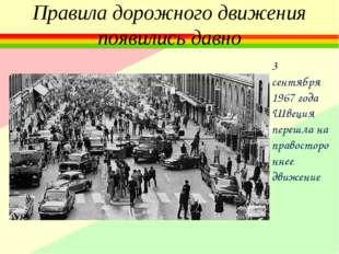 Правила дорожного движения появились давно 3 сентября 1967года Швеция перешл