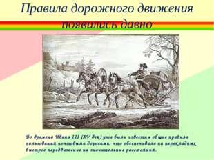Правила дорожного движения появились давно Во времена Ивана III (XV век) уже