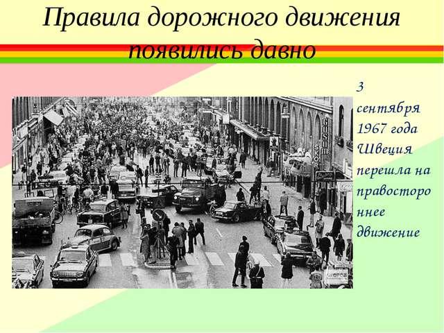 Правила дорожного движения появились давно 3 сентября 1967года Швеция перешл...