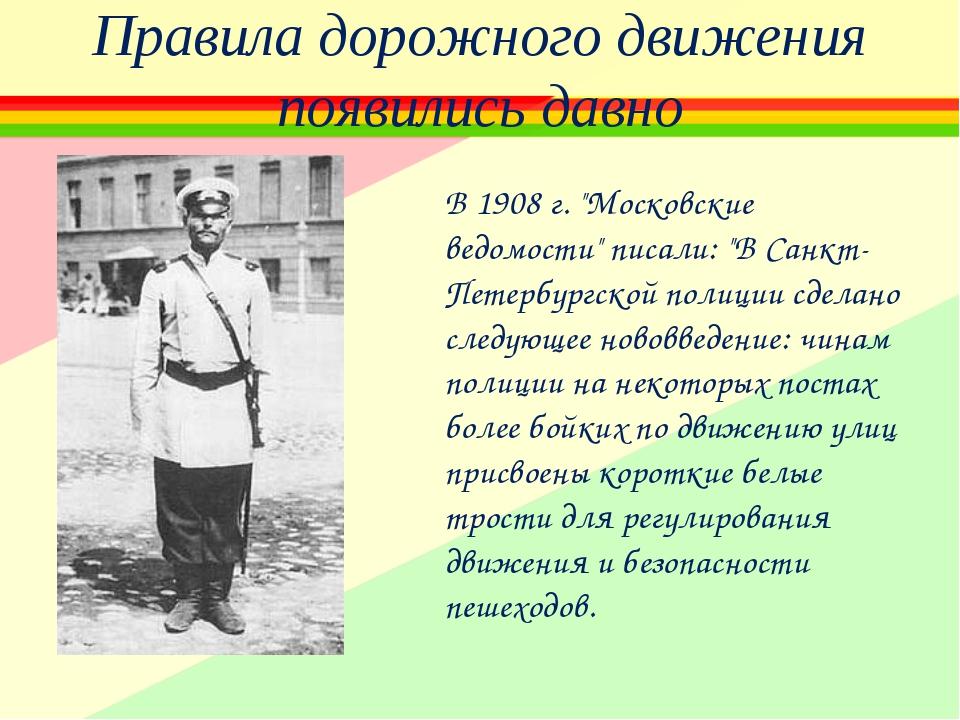 """В 1908 г. """"Московские ведомости"""" писали: """"В Санкт-Петербургской полиции сдела..."""