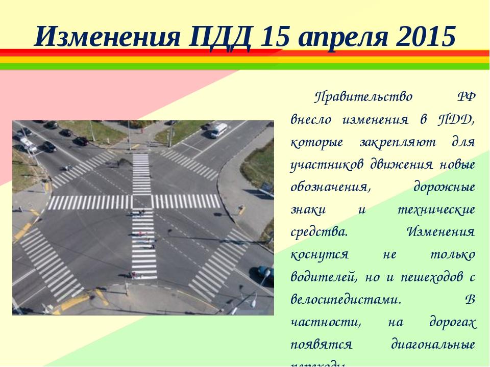 Изменения ПДД 15 апреля 2015 Правительство РФ внесло изменения в ПДД, которые...