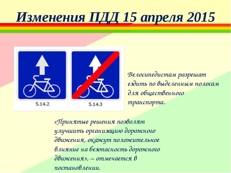 Изменения ПДД 15 апреля 2015 Велосипедистам разрешат ездить по выделенным пол...