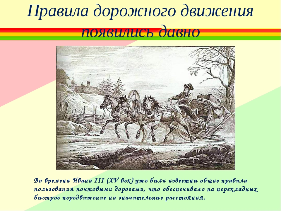 Правила дорожного движения появились давно Во времена Ивана III (XV век) уже...