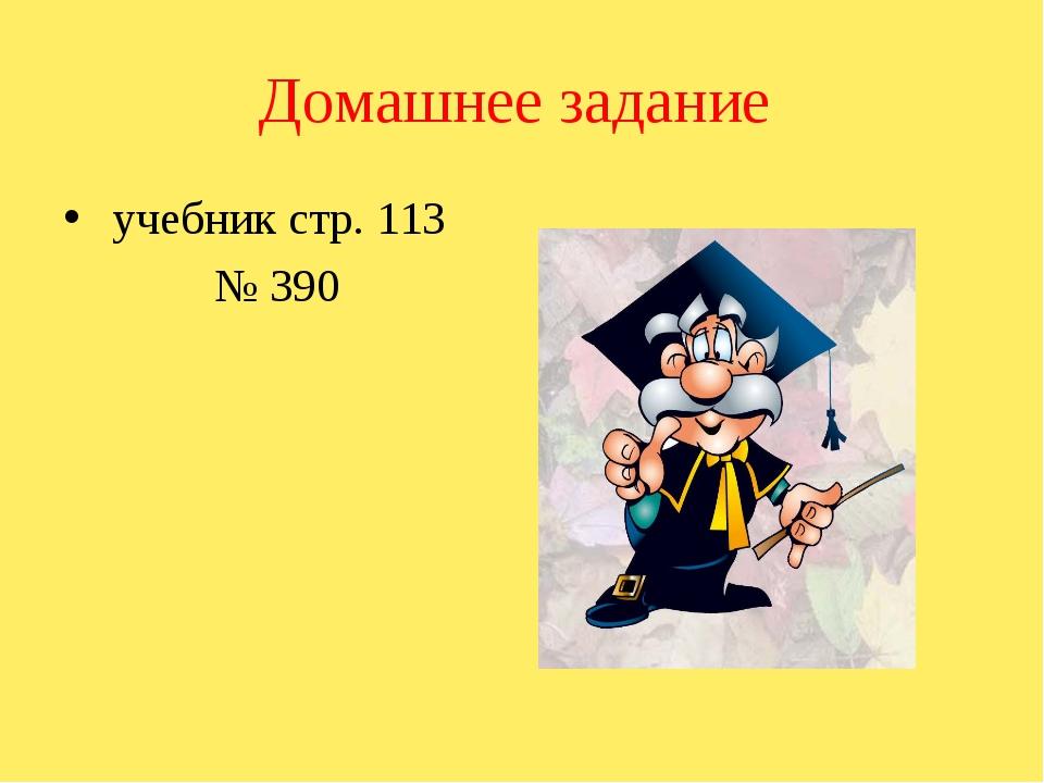 Домашнее задание учебник стр. 113 № 390