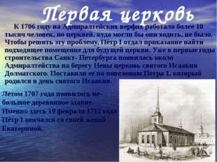 Первая церковь К 1706 году на Адмиралтейских верфях работало более 10 тысяч