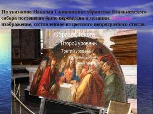 По указанию Николая I живописное убранство Исаакиевского собора постепенно б