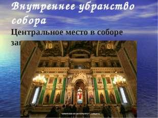 Внутреннее убранство собора Центральное место в соборе занимают алтарь и ико