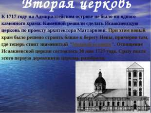 Вторая церковь К 1717 году на Адмиралтейском острове не было ни одного каменн